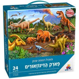 פאזל רצפה ענק – פארק הדינוזאורים 24 חלקים
