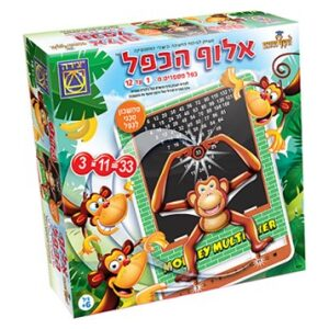 אלוף הכפל (סדרת הקוף החכם)