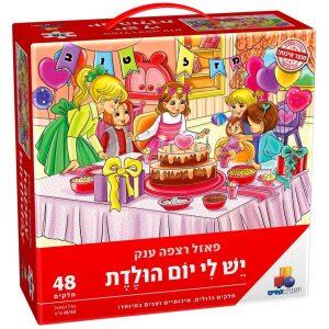 פאזל רצפה ענק – יום הולדת בנות – 48 חלקים