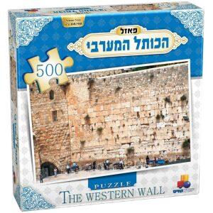 הכותל המערבי – 500 חלקים