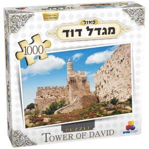 מגדל דוד – 1000 חלקים